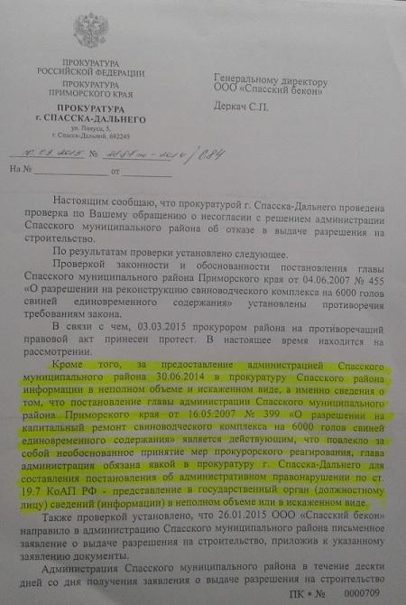 Прокуратура Спасска-дальнего1