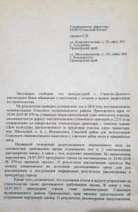 Спасский бекон-прокурор