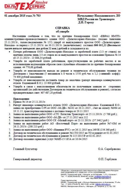 Справка об ущербе 01.12.2015