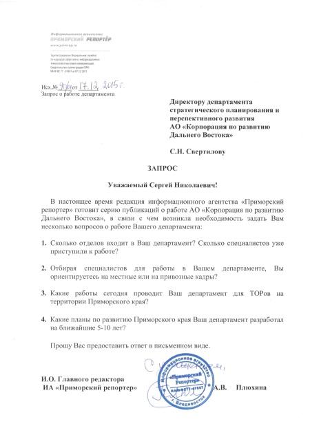 Запрос-Свертилову - ред