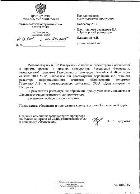 Письмо ДВТП 28.12.2015г. (по запросу Примрепа)