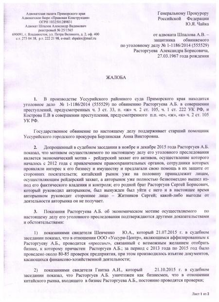 shpalov_4ayka1