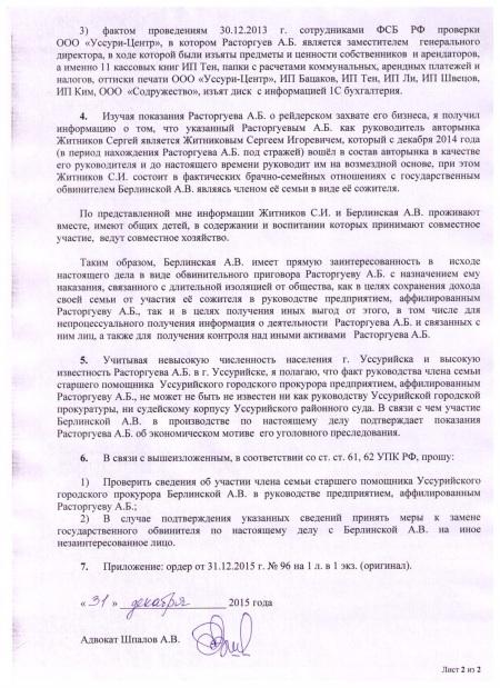 shpalov_4ayka2