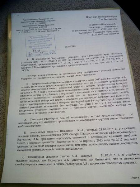 shpalov_bess4asny1