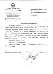 администрация Костенко