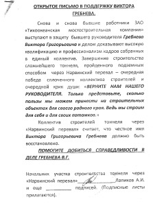 поддержка Лапиков и команда