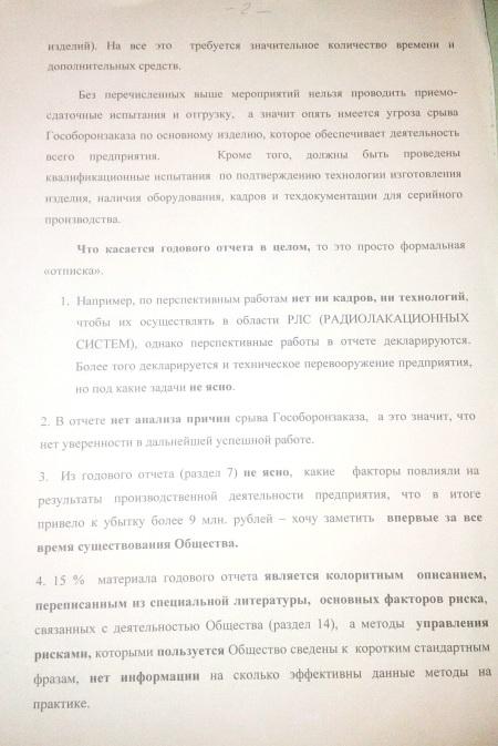 Дегалова-2