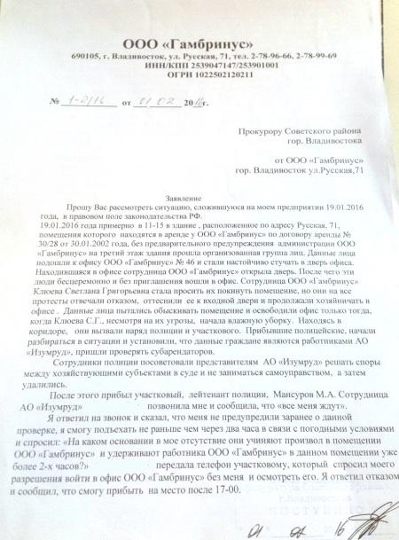 Гамбринус-письмо1