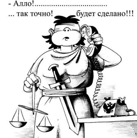 pravosudie-karikatura