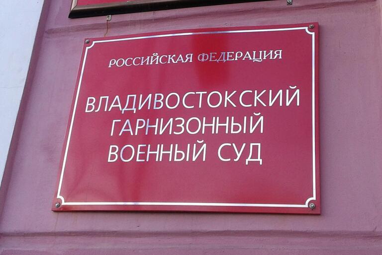 Сержант-контрактник в Приморье за избиение подчинённого приговорён к 3,5 годам лишения свободы