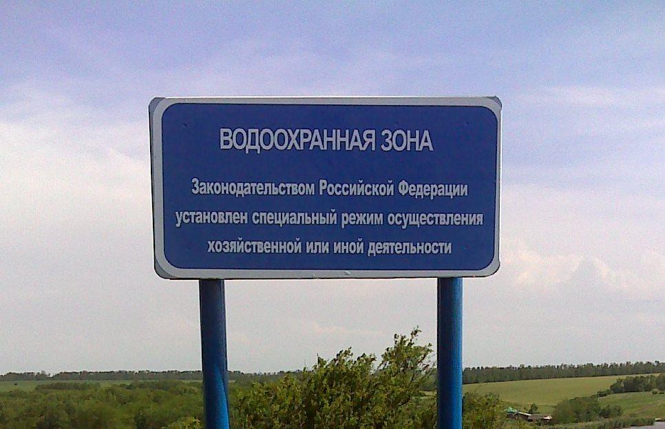земельные участки в водоохранной зоне